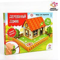 Набор для творчества 'Деревянный домик своими руками'