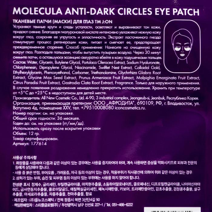 Тканевые патчи для глаз ОСВЕТЛЕНИЕ Molecula Anti-Dark Circles Eye Patch, - фото 2