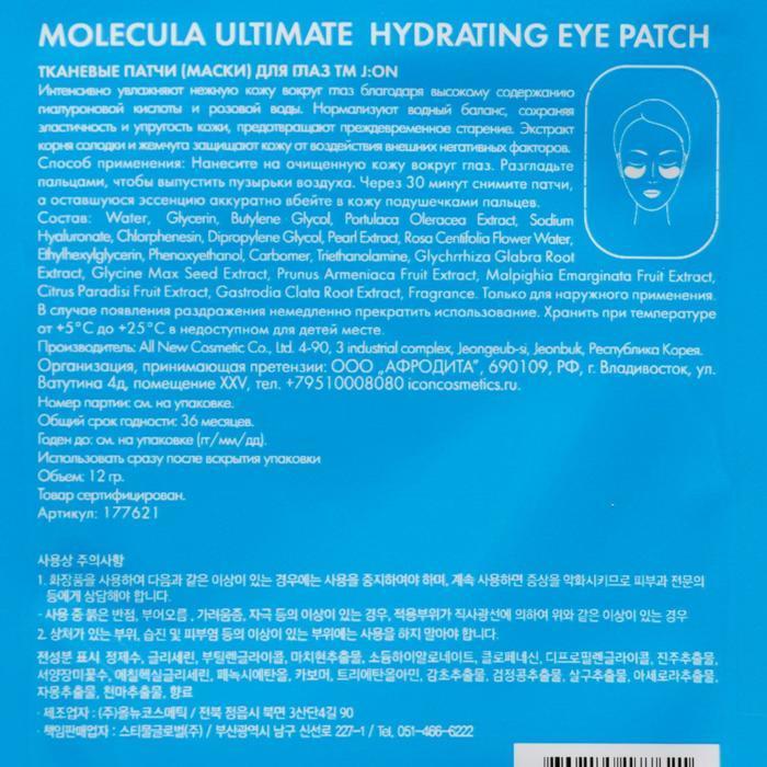 Тканевые патчи для глаз УВЛАЖНЕНИЕ Molecula Ultimate Hydrating Eye Patch, - фото 2