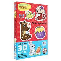 3D-пазл 'Хочу кушать'