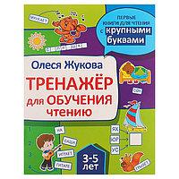 'Тренажёр для обучения чтению', Жукова О. С.