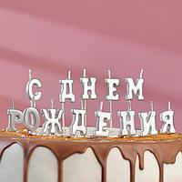 Свеча для торта надпись 'С Днём Рождения', серебрянные, на шпажках