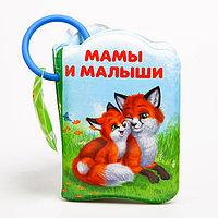Развивающая книжка для игры в ванной 'Мамы и малыши' с пищалкой