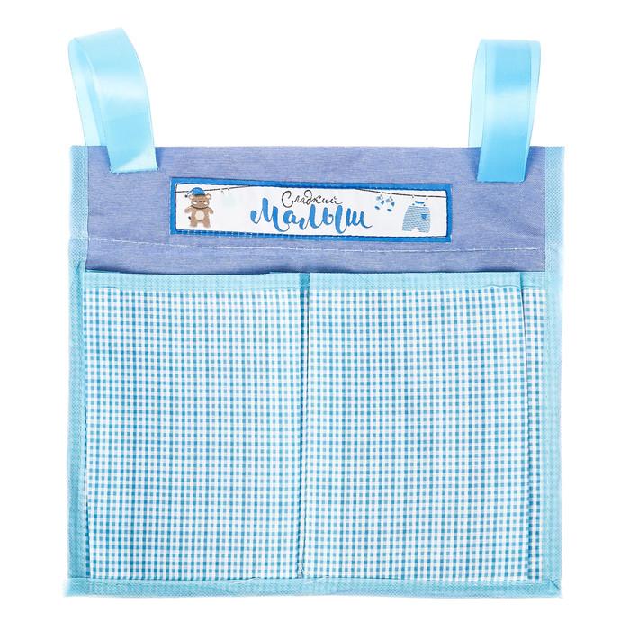 Кармашки на детскую кроватку 'Ты самое главное в жизни. Сладкий малыш', 2 отделения - фото 1