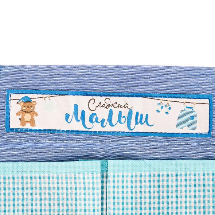 Кармашки на детскую кроватку 'Ты самое главное в жизни. Сладкий малыш', 2 отделения - фото 2