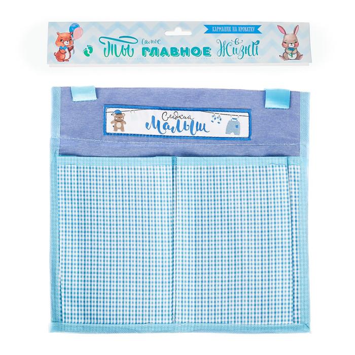Кармашки на детскую кроватку 'Ты самое главное в жизни. Сладкий малыш', 2 отделения - фото 4