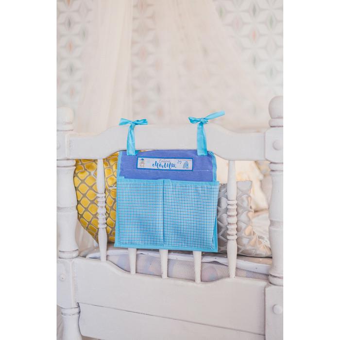Кармашки на детскую кроватку 'Ты самое главное в жизни. Сладкий малыш', 2 отделения - фото 6