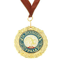 Медаль на подложке 'За посещение Урала'