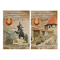Альбом-планшет блистерный 'Монеты Приднестровья' в двух томах