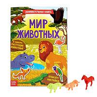 Активити книга с наклейками и растущими игрушками 'Мир животных', 12 стр.