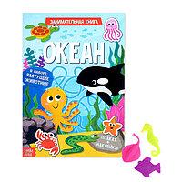 Активити книга с наклейками и растущими игрушками 'Океан', 12 стр.