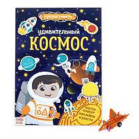 Активити книга с наклейками и игрушкой 'Удивительный космос', 12 стр.