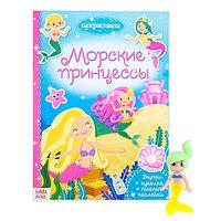 Активити книга с наклейками и игрушкой 'Морские принцессы', 12 стр.