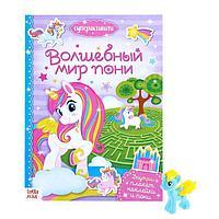 Активити книга с наклейками и игрушкой 'Волшебный мир пони', 12 стр.