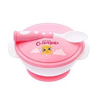 Набор детской посуды 'Наше солнышко', 3 предмета тарелка на присоске, крышка, ложка, цвет розовый