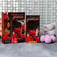 Набор 'Прекрасному учителю' мыло-шоколад, бурлящие шары 4 шт