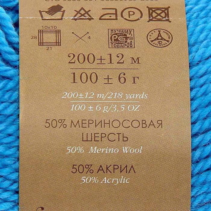 Пряжа 'Мериносовая' 50меринос.шерсть, 50 акрил 200м/100гр (223-Св.бирюза) - фото 3