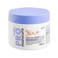 Маска-крем для рук PRO Manicure, восстанавливающая, разглаживающая, 300 мл
