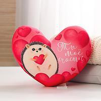 Мягкая игрушка-антистресс 'Ты - моё счастье', ёжик, сердце