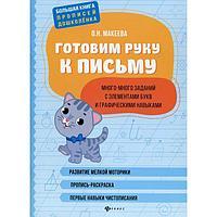 Готовим руку к письму много-много заданий с элементами букв и графическими навыками, Макеева О.Н.