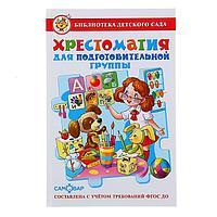 Хрестоматия для подготовительной группы детского сада (сборник). Составитель Юдаева М. В.
