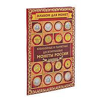 Альбом для монет 'Юбилейные и памятные 10 рублевые монеты', 24,3 х 10,3 см
