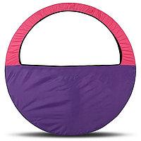 Чехол-сумка для обруча d60-90см, цвет фиолетово-розовый