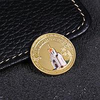 Монета 'Новосибирск', d 2.2 см