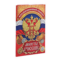 Альбом для монет 'Монеты России', 24,3 х 10,3 см