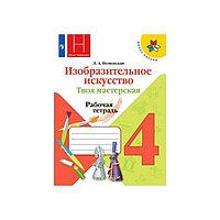 Рабочая тетрадь по изобразительному искусству 'Твоя мастерская', 4 класс, Неменская, ФП2019 (2020)