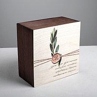 Коробка деревянная подарочная 'Посылка', 20 x 20 x 10 см