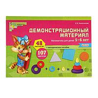Математика для детей 5-6 лет. Демонстрационный материал. Колесникова Е. В.