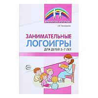 'Занимательные логоигры для детей 37 лет', Тихомирова Е.В., 64 стр.