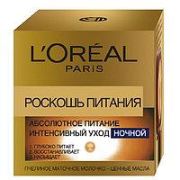 Ночной крем для лица L'Oreal Роскошь питания 'Интенсивный уход', 50 мл