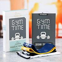 Набор для тренировки 'Фитнес' эспандер 3 шт, чехол, дневник тренировок 60 стр