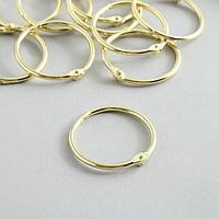 Кольца для творчества (для фотоальбомов) 'Золото' d4 см набор 10 шт