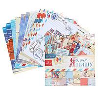 Набор бумаги для скрапбукинга 'Я к вам пишу', 12 листов, 29,5 х 29,5 см, 160 г/м