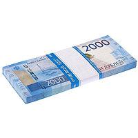 Пачка купюр '2000 рублей'
