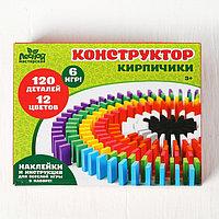 Конструктор 'Кирпичики' размер плашки 2 x 4.4 x 0.7 см