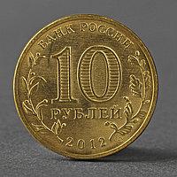 Монета '10 рублей 2012 200-летие победы России в Отечественной войне 1812 года Арка ( Бороди 27938