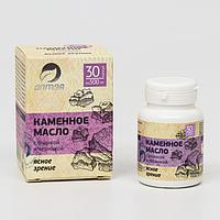 Каменное масло 'Ясное зрение' с очанкой и черникой, 30 капсул по 500 мг