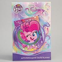 Аппликация пайетками My Little Pony Пинки Пай + 5 цветов пайеток по 7 г