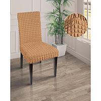 Чехол на стул трикотаж жатка, цв янтарь п/э100