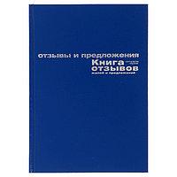 Книга отзывов, жалоб и предложений А5+, 96 листов, бумвинил, синий