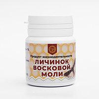 Продукт жизнедеятельности личинок восковой моли, 60 таблеток по 250 мг