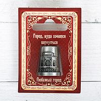 Напёрсток сувенирный 'Ставрополь'