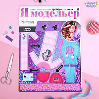 Набор для создания одежды для кукол 'Я модельер Весеннее настроение'
