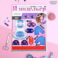 Набор- создание одежды для кукол 'Я модельер Модный образ'