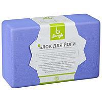 Блок для йоги 23 x 15 x 8 см, 190 г, ребристый, цвет фиолетовый