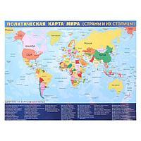 Плакат 'Политическая карта мира' А2